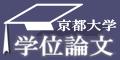 京都大学学位論文