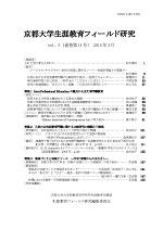 京都大学生涯教育フィールド研究