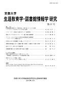 京都大学生涯教育学・図書館情報学研究