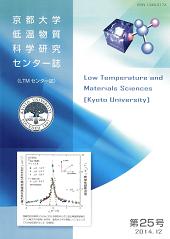 低温物質科学研究センター誌