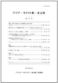 アジア・キリスト教・多元性