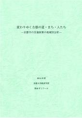 岡田ゼミナール報告書