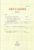 京都大学言語学研究