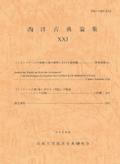 西洋古典論集