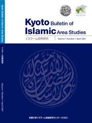 イスラーム世界研究