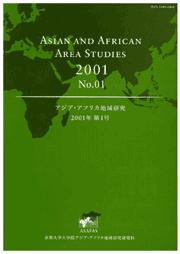 アジア・アフリカ地域研究