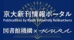 Publications by Kyoto University Researchers