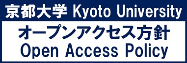 Kyoto University Open Access Policy